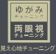 yugami.jpg